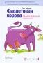 Фиолетовая корова. Сделайте свой бизнес выдающимся! Сет Годин