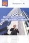 Держать в руках или управлять: искусство современного менеджмента Л. Ю. Проурзин