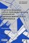 Стратегии развития научно-производственных предприятий аэрокосмического комплекса. Инновационный путь А. Ромашов