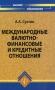 Международные валютно-финансовые и кредитные отношения А. А. Суэтин