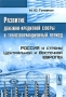 Развитие денежно-кредитной сферы в трансформационный период: Россия и страны Центральной и Восточной Европы Головнин М.Ю.