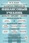 Финансовый учебник Лачинов Ю.Н.
