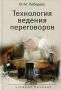 Технология ведения переговоров М. М. Лебедева