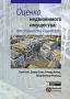 Оценка недвижимого имущества. От стоимости к ценности Сара Сейс, Джуди Смит, Ричард Купер, Пьер Венмор-Роуланд