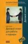 Ханиш Х. Деловой этикет для работы и карьеры