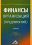 Е. Б. Тютюкина Финансы организаций (предприятий)