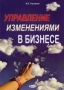 В. Е. Глушаков Управление изменениями в бизнесе
