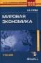 И. П. Гурова Мировая экономика (+ CD-ROM)