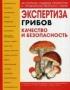 Цапалова И.Э., В. М. Позняковский Экспертиза грибов. Качество и безопасность. Учебно-справочное пособие