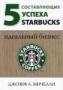 5 составляющих успеха Starbucks: идеальный бизнес. Вершина