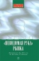 `Невидимая рука` рынка Под редакцией Дж. Итуэлла, М. Милгейта, П. Ньюмена