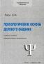 Психологические основы делового общения. Учебное пособие Ребус Б. М.
