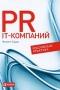 Гуров Ф.Н. PR IT-компаний: российская практика