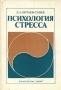 Психология стресса Л. А. Китаев-Смык