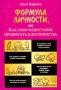 Формула личности, или Как свои недостатки превратить в достоинства Анна Барсова