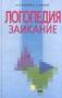 Логопедия. Заикание Л. И. Белякова, Е. А. Дьякова