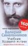 Учебник Хозяина Жизни (291210)