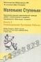 Питерси М. Маленькие ступеньки. Книга2. индивидуальная Программа ребенка
