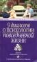 9 диалогов о психологии повседневной жизни А. С. Спиваковская, А. В. Мхитарян