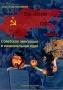 Под звонкий голос крови…: Советская эмиграция и национальная идея Хмельницкий Д.
