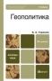К. С. Гаджиев Геополитика. Учебник для вузов