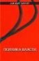 Батлер Д. Психика власти: теории субъекции