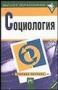Социология. Учебное пособие Игнатьев В.И.