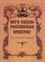 Боги сцены Российской империи (Жизнь на подмостках и за кулисами) Ширинский Н.А.