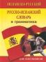 Испанско-русский русско-испанский словарь и грамматика
