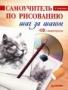 Самоучитель по рисованию. Шаг за шагом (+СD с видеокурсом) А. Тимохович. Питер
