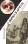 Дорога в Арзрум: российская общественная мысль о Востоке (первая половина XIX века) Сопленков С.