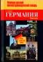 Мальцева Д. Германия Страна и язык  Немецко-русский линвострановедческий словарь