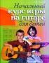 Андреева А.. Начальные уроки игры на гитаре