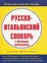 Русско-итальянский словарь с текстовыми иллюстрациями Г. П. Шалаева, А. М. Кода