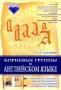 Корневые группы в английском языке. Справочное пособие для интенсивного расширения словарного запаса Л. Р. Хугаева