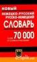 Новый немецко-русский и русско-немецкий словарь: 70 тыс. слов и словосочетаний (284710)