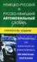 Немецко-русский и русско-немецкий автомобильный словарь / Deutsch-Russisches und Russisch-Deutsches Kompaktworterbuch: Der Kraft