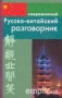 Русско-китайский разговорник (284718)