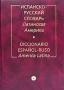 Испанско-русский словарь. Латинская Америка / Diccionario Espanol-Ruso. America Latina