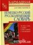 Немецко-русский, русско-немецкий словарь для школьников (287158)