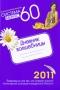 Система минус 60: Дневник волшебницы 2011 Екатерина Мириманова