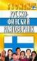 Русско-финский разговорник. 2-е издание, исправленное и дополненное (285141)