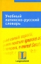 Учебный латинско-русский словарь Финк Г.