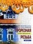 Прорезная резьба. Альбом орнаментов. Выпуск I А. В. Манжулин, М. В. Сафронов