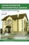 Каталог проектов загородных домов. Выпуск 5
