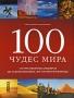 100 чудес мира