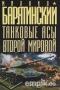 Танковые асы Второй Мировой (291108)