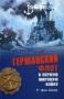 Р. Шеер Германский флот в Первую мировую войну