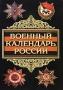 Окороков А.В. Военный календарь России
