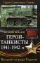Жилин В.А. Герои-танкисты 1941-1942 гг.